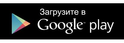 Загрузите приложение в Google Play